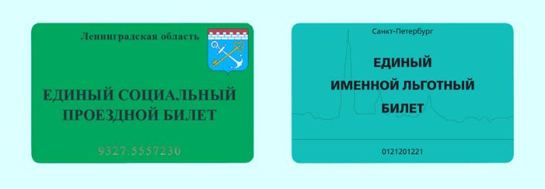 Льготы на электричку для пенсионеров в 2019 году в Санкт-Петербурге