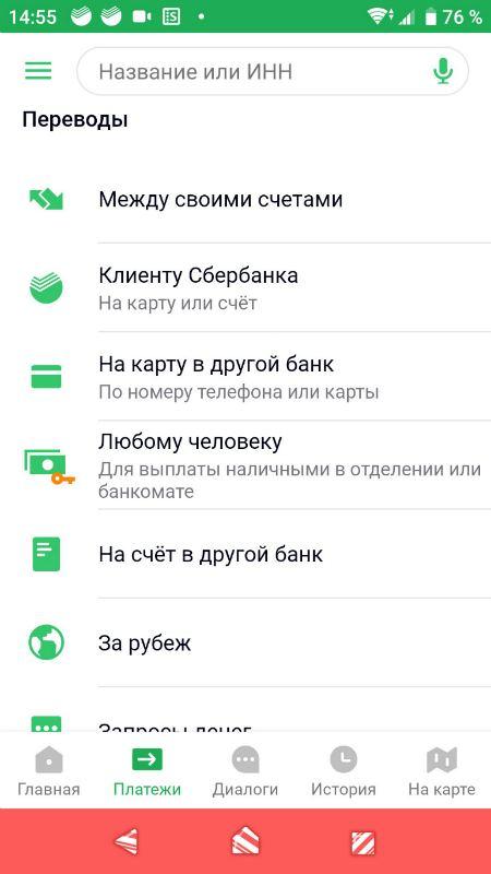 Перевод денег с карты на карту Сбербанка по смс, через приложение и банкомат