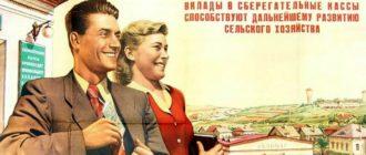 Компенсация по вкладам в Сбербанке, открытым до 20 июня 1991 года — как получить?