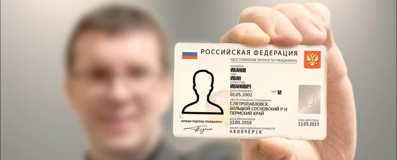 Электронный паспорт гражданина РФ – когда начнут выдавать и как будет выглядеть?