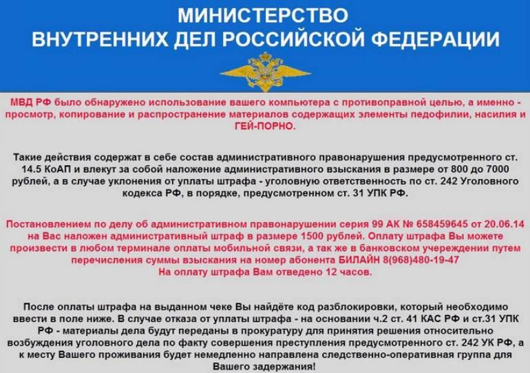 Вирус «МВД РФ» блокирует телефоны и компьютеры за «просмотр запрещенных сайтов»