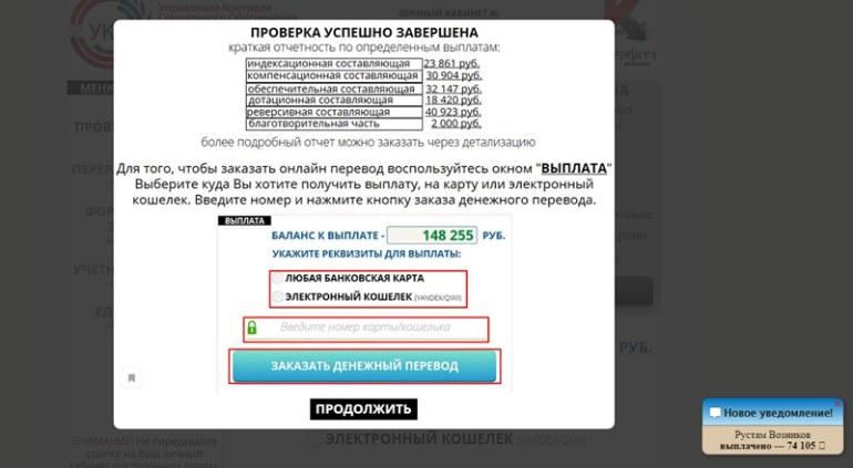 Новый развод на деньги от УКСО – выплаты по СНИЛС и номеру паспорта не получить