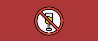 Запрет на продажу алкоголя 1 сентября 2021 года и в другие праздники в РФ