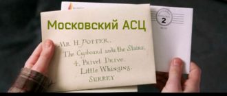 Что такое Московский АСЦ (цех логистики) на заказном письме или посылке?