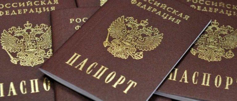 Госпошлина за получение паспорта в 14 лет – сколько стоит и как оплатить?