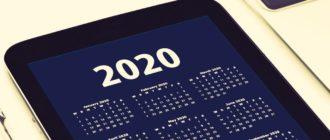 Календарь рабочих дней на 2020 год с праздниками и выходными