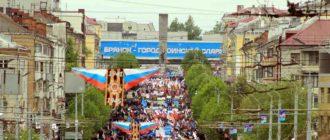 Прожиточный минимум и МРОТ в Брянской области в 2019-2020 годах