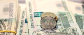 Прожиточный минимум и МРОТ в Ленинградской области с 1 января 2020 года
