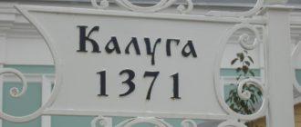 Прожиточный минимум и МРОТ с 1 января 2020 года в Калужской области – официальные данные