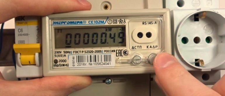 Закон об умных счетчиках электроэнергии с 1 июля 2020 года – что важно знать?