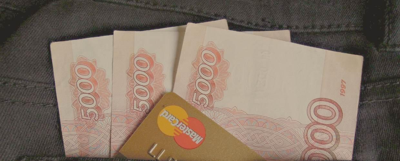 За что приходят деньги от УФК на банковскую карту?