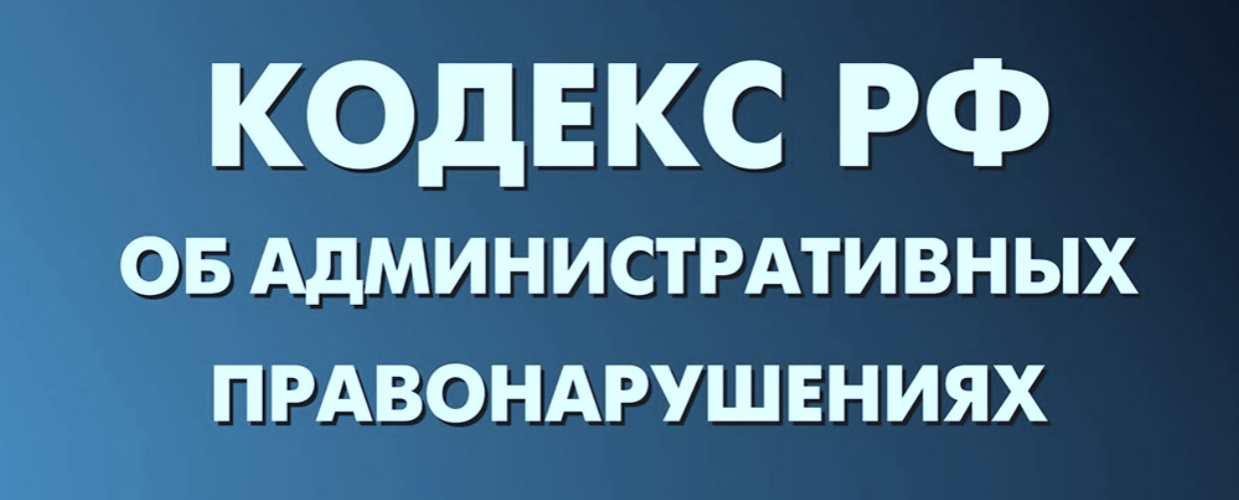Обзор изменений в ст. 6.3 КоАП РФ в 2020 году – штраф за нарушение карантина