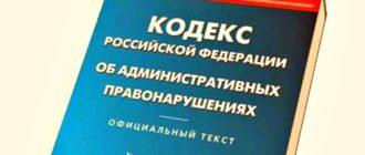 Обзор статьи 20.6.1 КоАП РФ в 2020 году – штраф за невыполнение правил поведения при угрозе ЧС
