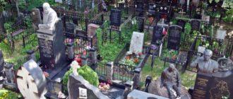 Когда откроют кладбища для посещения в Москве и Московской области в 2020 году?