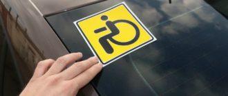 Отмена знака «Инвалид» с 1 июля 2020 года – важные изменения для водителей