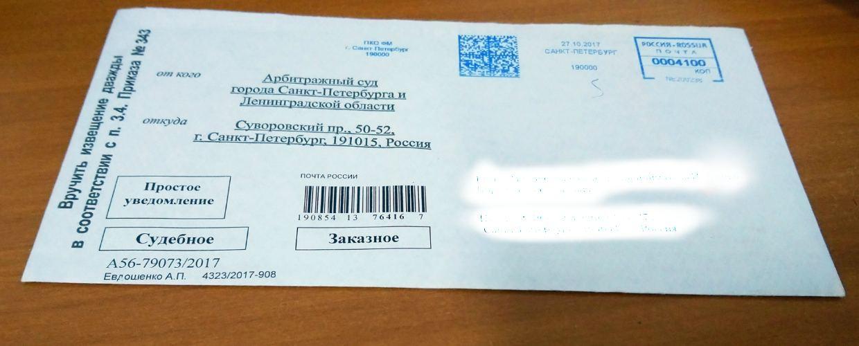 Пришло заказное письмо «Москва ГСП-4» – что это такое и надо ли забирать?