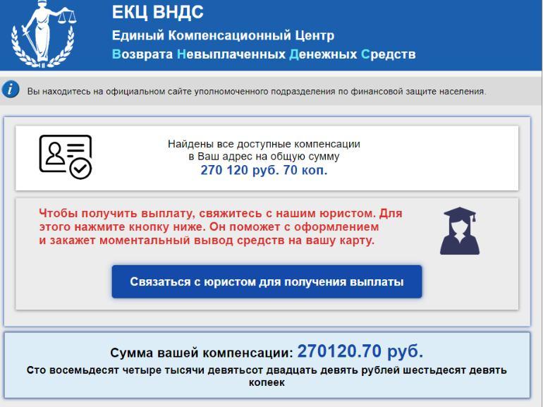 Социальная компенсация гражданам Российской Федерации в 2021 году не положена – это развод на деньги