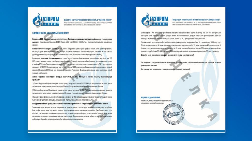 Мошенники от имени «Газпрома» предлагают россиянам торговать газом – что важно знать?