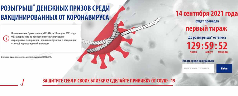 Бонус за здоровье – как выиграть 100 000 рублей в лотерею после прививки от коронавируса?