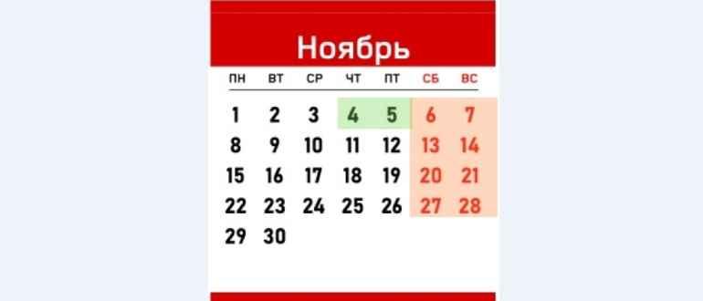 Как отдыхаем в ноябре 2021 года – официальные выходные по календарю в России с 4 по 7 ноября